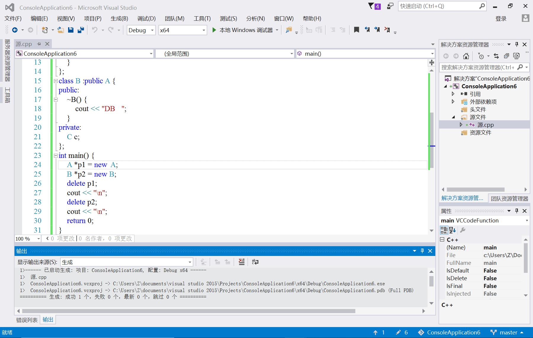 C++程序练习