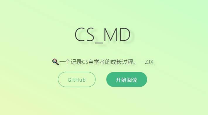 CS_MD上线通知